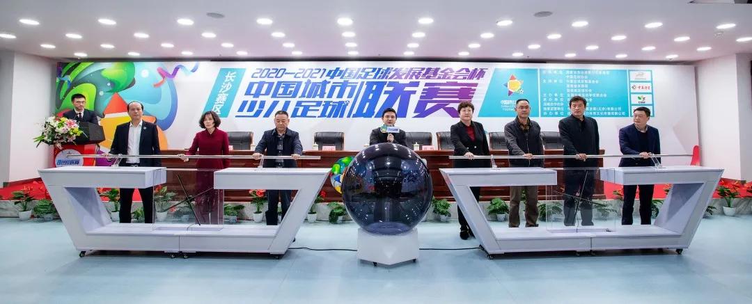 第三届中国城市少儿足球联赛(长沙赛区)启动